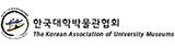 (사)한국대학박물관협회